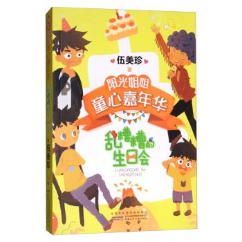 阳光姐姐童心嘉年华:乱糟糟的生日会