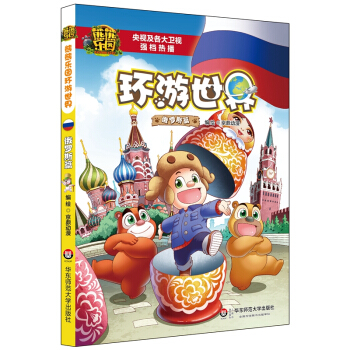 熊熊乐园环游世界:俄罗斯篇
