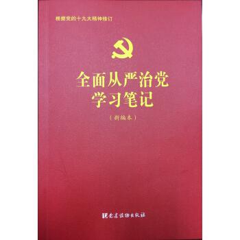 全面从严治党学习笔记(新编本)