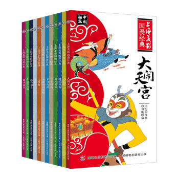 上海美影国漫经典(套装共12册)