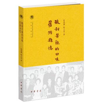 中国社会科学院近代史研究所民国文献丛刊:酸甜苦辣的回味·旧游杂忆