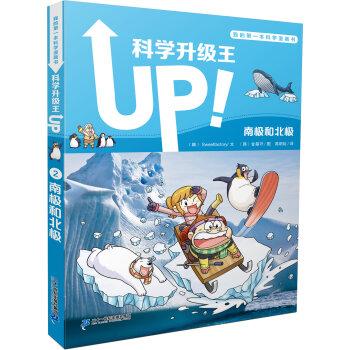 我的第一本科学漫画书 科学升级王2 南极和北极