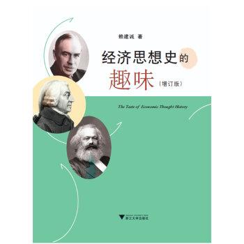 经济思想史的趣味(增订版)