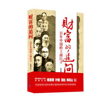 财富的追问:百年中国的工商巨子