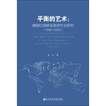 平衡的艺术:德国红绿联合政府外交研究(1998~2005)