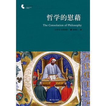 译林人文精选:哲学的慰藉