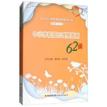 中小学校园心理情景剧62例