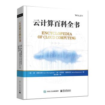 云计算百科全书