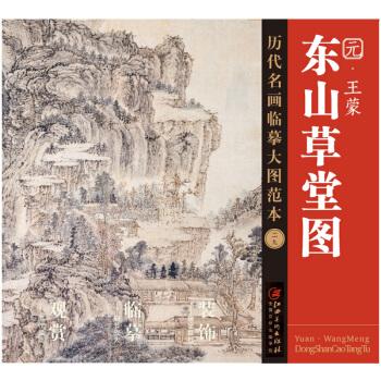 历代名画临摹大图范本(二十九) 东山草堂图 元· 王蒙