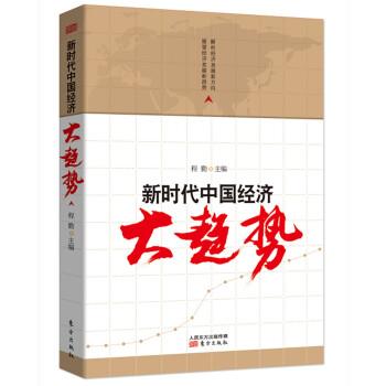 新时代中国经济大趋势