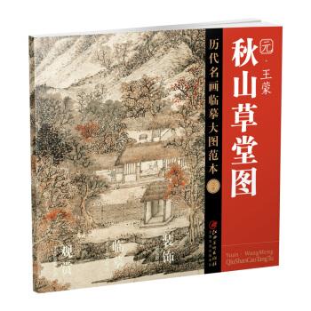 历代名画临摹大图范本(三十) 秋山草堂图 元· 王蒙