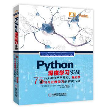 Python 深度学习实战:75个有关神经网络建模、强化学习与迁移学习的解决方案