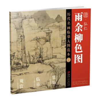 历代名画临摹大图范本(二十七) 雨余柳色图 清· 弘仁