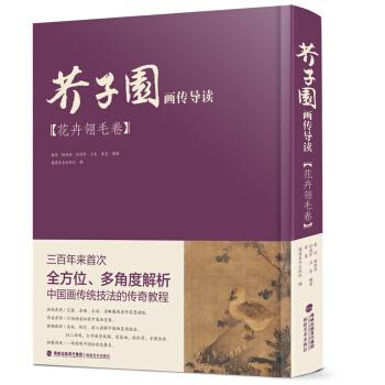 芥子园画传导读·花卉翎毛卷