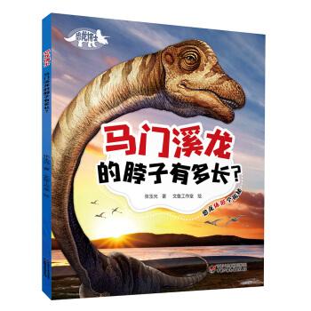 恐龙博士 马门溪龙的脖子有多长?