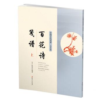中国古代笺谱·百花诗笺谱 . 上