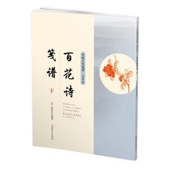 中国古代笺谱·百花诗笺谱 . 下