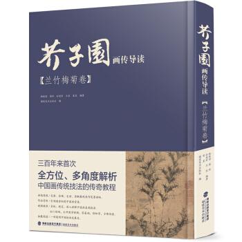 芥子园画传导读·兰竹梅菊卷
