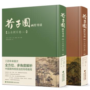 芥子园画传导读・山水树石卷(套装上下册)