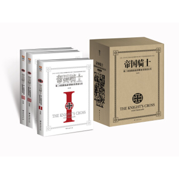 帝国骑士:第三帝国最高战功勋章获得者全传(套装共3册)