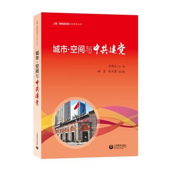 城市·空间与中共建党