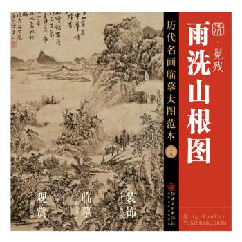 历代名画临摹大图范本(二十八) 雨洗山根图 清· 髡残