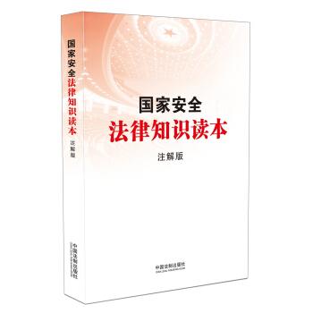 国家安全法律知识读本(注解版)