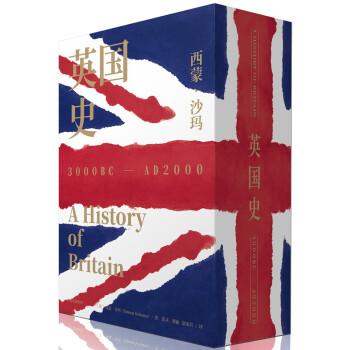 英国史(全3册)