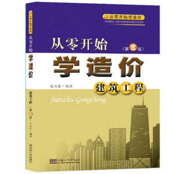 从零开始学造价——建筑工程(第2版)