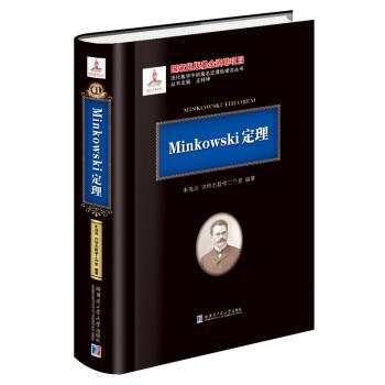 Minkowski定理(2015数学基金)(精装)