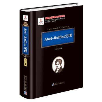 Abel-Ruffini定理(2015数学基金)(精装)
