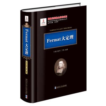 Fermat大定理(2015数学基金)(精装)
