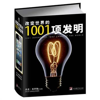 改变世界的1001项发明(精装)