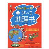 我的第一本趣味地理书