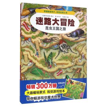 昆虫王国之旅(精)/迷路大冒险