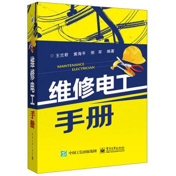 维修电工手册