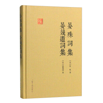 晏殊词集 晏幾道词集