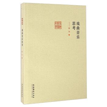 前海戏曲研究丛书:戏曲音乐思考