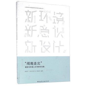 """新环境新意识新设计 """"闯南走北""""建筑与环境人文考察写生集"""