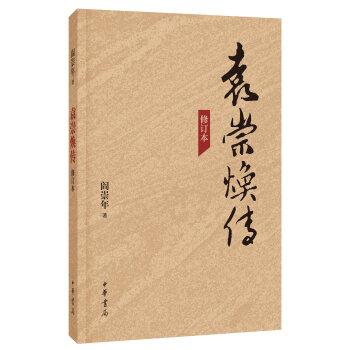 袁崇焕传(修订本)