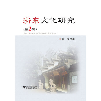 浙东文化研究(第2辑)