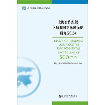 上海合作组织区域和国别环境保护研究(2015)