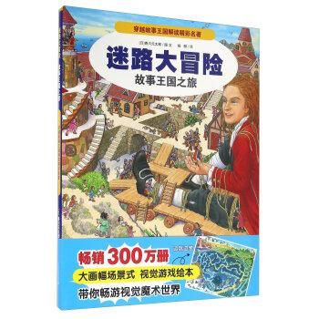 故事王国之旅(精)/迷路大冒险