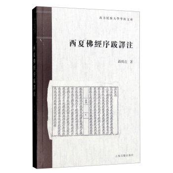 西夏佛经序跋译注
