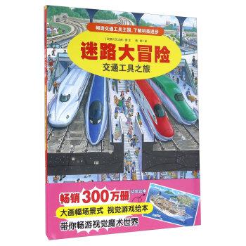 交通工具之旅(精)/迷路大冒险