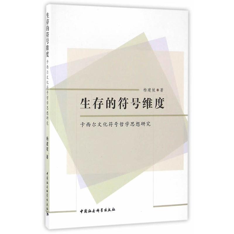 生存的符号维度——卡西尔文化符号哲学思想研究