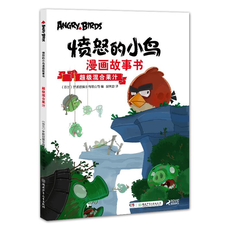 超级混合果汁/愤怒的小鸟漫画故事书