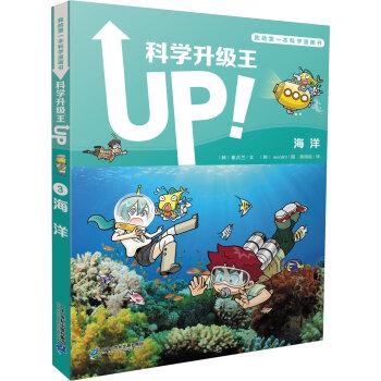 我的第一本科学漫画书 科学升级王3 海洋