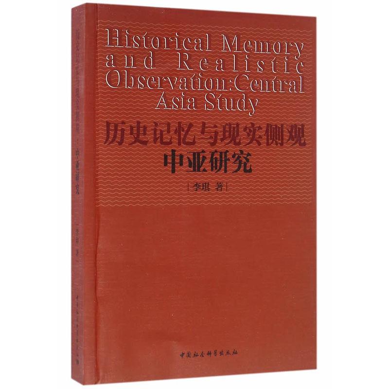历史记忆与现实侧观:中亚研究