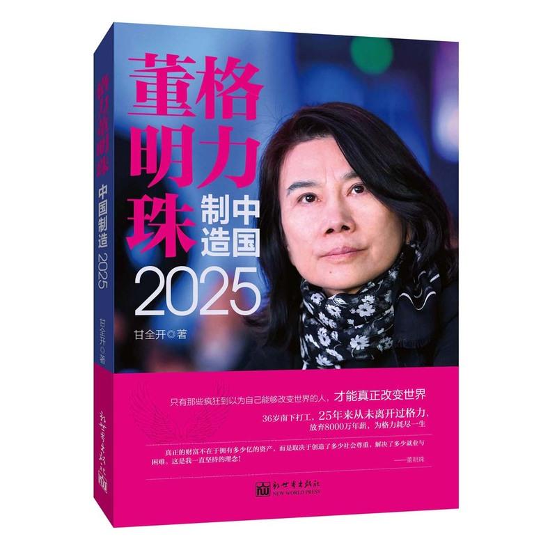 格力董明珠:中国制造2025